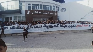 مطلب أحباء النادي الصفاقسي خلال المسيرة الاحتجاجية اليوم