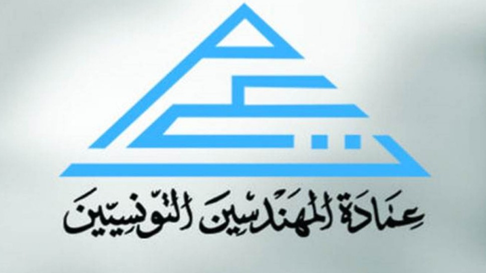 عمادة المهندسين التونسيين تهدد بالتصعيد وتمهل الحكومة أسبوعا إضافيا