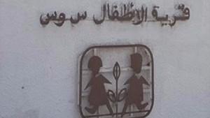 """صفاقس: إبرام اتفاقية شراكة بين مندوبية التربية صفاقس1 وقرية """"س و س محرس"""""""