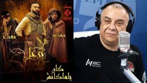 حاتم بالحاج : ''كان يا ماكانش'' تكلف أكثر من 2 مليار والجزء الثاني حاضر و هذا وين باش يتبث''