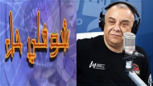 حاتم بالحاج : مرابيح التلفزة الوطنية من ''شوفلي حل'' فاقت 50 مليار