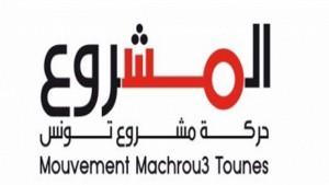 حركة مشروع تونس تحمل كلّ من رفض عقد مؤتمر للإنقاذ مسؤولية تازم الوضع