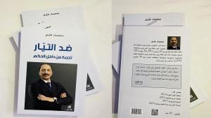 تحت عنوان 'ضدّ التيار تجربة من داخل الحكم' ...محمّد عبّو يؤلّف كتابا حول تجربة حكومة الفخفاخ