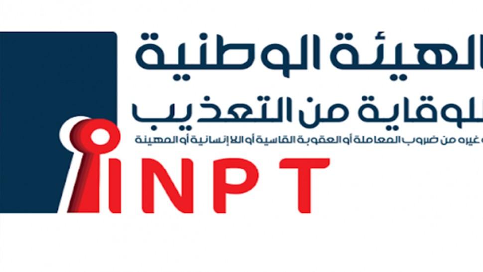 الهيئة الوطنية للوقاية من التعذيب