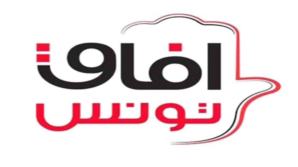 تواصل الأزمة السياسية بين مؤسسات الدولة: آفاق تونس يحذّر..