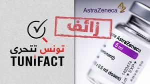 في سابقة فريدة من نوعها في العالم: منصّة 'تونس تتحرّى ' لتقصّي الأخبار الزائفة تنشر خبرا زائفا