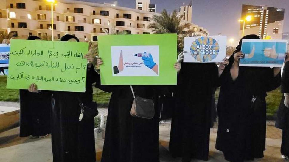 الكويت: مواطنون يحتجّون رفضا للتلقيح الإجباري ضد كورونا