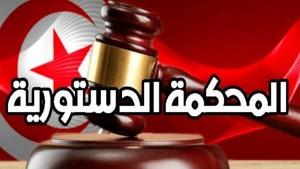 أزمة المحكمة الدستورية :  مجلس نواب الشعب ينظر مجددا في مصير القانون