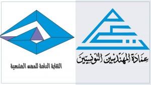 غدا : توقيع اتفاقية بين عمادة المهندسين التونسيين والنقابة العامة للمهن الهندسية في ليبيا