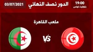 البطولة العربية لأقل من 20 سنة : المنتخب التونسي ينسحب من نصف النهائي