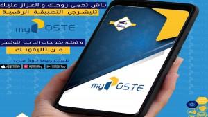 للتوقي من الكورونا: البريد التونسي يطلق التطبيقة الرقمية « my Poste »