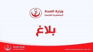 بعد تصريح نصاف بن علية: وزارة الصحة  تؤكّد أنّ المنظومة الصحية لم تنهار وستبقى صامدة