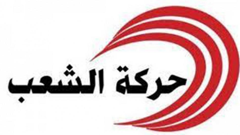 حركة الشعب تدعو المشيشي الى عدم الرضوخ لمطلب النهضة بصرف التعويضات
