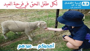"""بمناسبة عيد الأضحى : sos المحرس تطلق حملة """"لكل طفل الحق في فرحة العيد"""""""