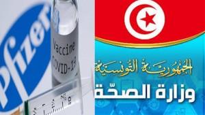 وصول أكثر من 198 ألف جرعة من لقاح فايزر إلى تونس