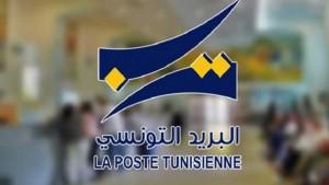 البريد التونسي ينفي ما يتم تداوله حول صرف مساعدات اجتماعية