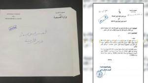مصادر إعلامية: مراسلة وزارة الصحة أُرسلت خطأ لوزارة الخارجية عوضا عن الداخلية