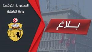 مورطة في قضية ارهابية : الداخلية تدعو إلى الإبلاغ عن إمراة (صورة)