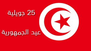 تونس تحيي اليوم الذكرى 64 لعيد الجمهورية