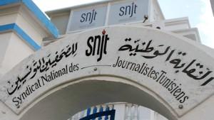نقابة الصحفيين تحمل رئيس الجمهورية مسؤولية حماية حرية الصحافة في تونس