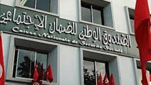 الصندوق الوطني للضمان الاجتماعي يعلن تواصل سير عمله بنسق عادي