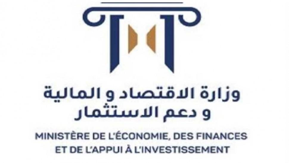 وزارة الاقتصاد والمالية تدعو هؤلاء لتسوية وضعياتهم الجبائية