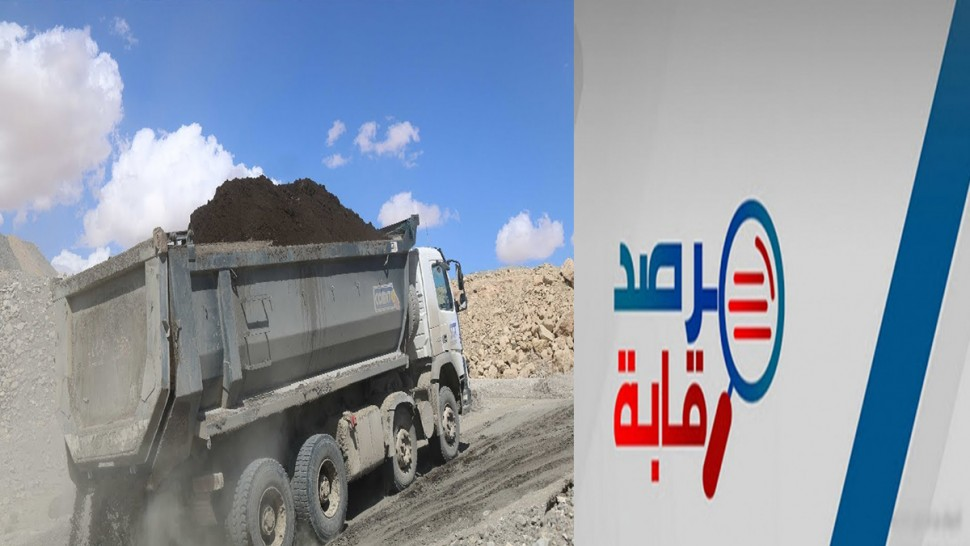 الاستماع لمرصد رقابة بصفته شاكيا في ملف  استخراج ونقل الفسفاط عبر الشاحنات