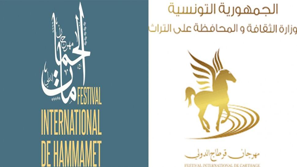 مهرجان الحمامات الدولي