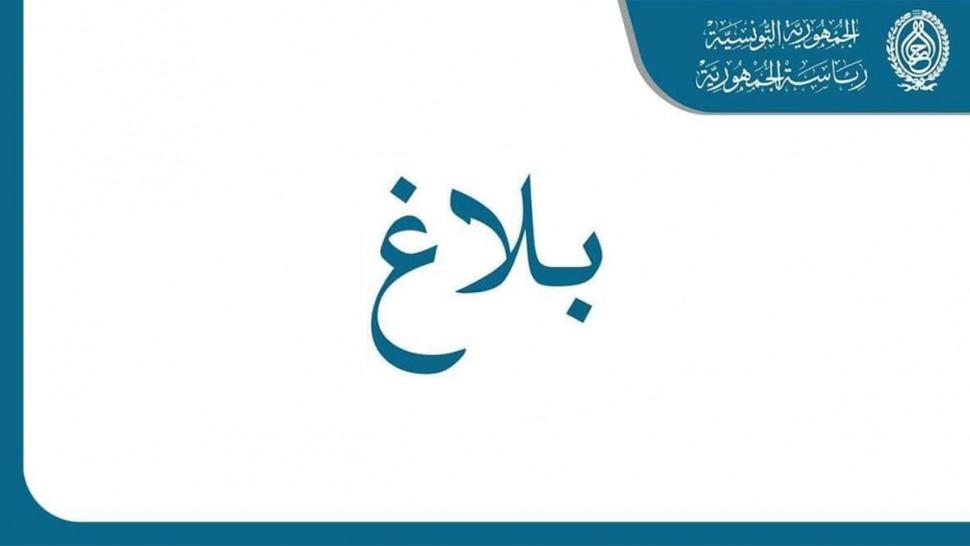 رئيس الجمهورية ينهي مهامّ سفير تونس فوق العادة بواشنطن نجم الدين الأكحل