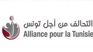 التحالف من أجل تونس