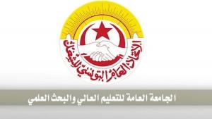 جامعة التعليم العالي تحمل الوزارة مآل ملف الجامعة الفرنسية التونسية المعروض على أنظار القضاء