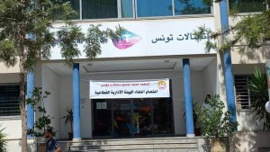 أعوان اتصالات تونس في إضراب مفتوح عن العمل