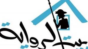بيت الرواية بتونس يستعد لإطلاق بنك معطيات للأعمال الروائية