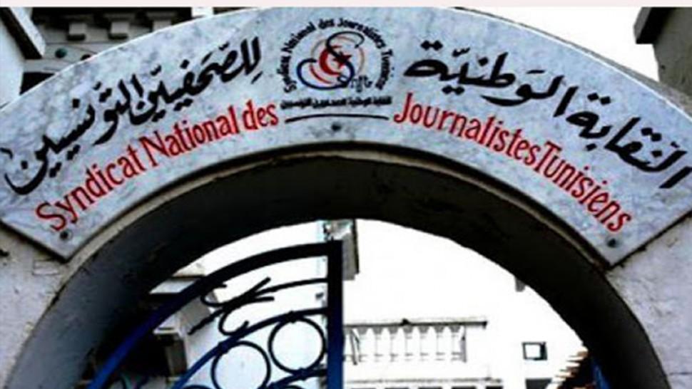 نقابة الصحفيين تحذر من منتحلي صفة الصحفي والشركات الوهمية