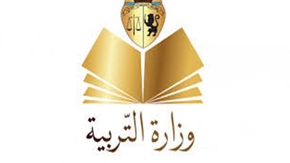 وزارة التربية تدعو كافة منظوريها إلى الإقبال بكثافة على عمليات التلقيح