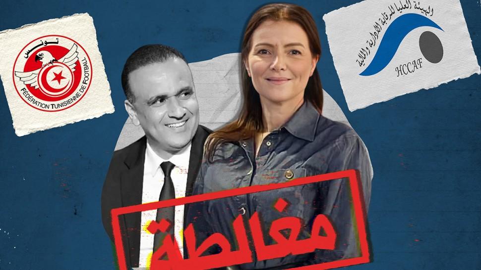 """""""أنا يقظ"""" تكذّب سهام العيادي بخصوص تصريحاتها حول التجاوزات بالجامعة التونسيّة لكرة القدم"""