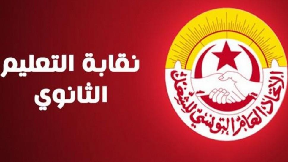 جامعة التعليم الثانوي تدعو لعدم الالتزام بالمنشور المتعلق بتسيير عمل المتفقدين