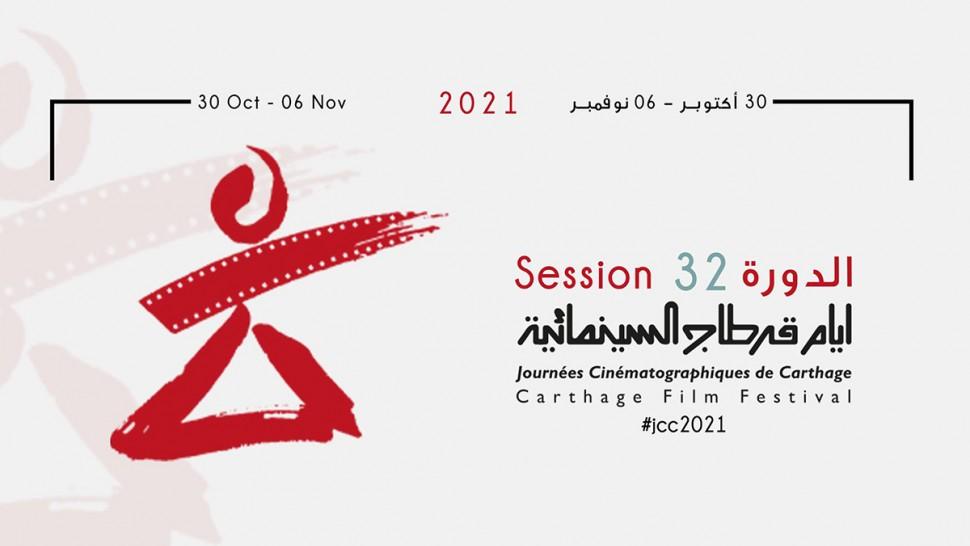 أيام قرطاج السينمائية : اختيار 11 فيلما تونسيا للمشاركة في المسابقات الرسمية