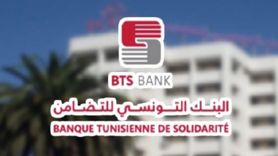 بنك التضامن : تخصيص 10 مليون دينار لتمويل المشاريع الجماعية لخريجي التكوين المهني