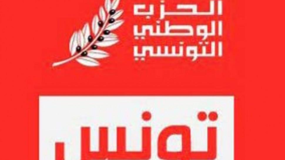 """الحزب الوطني التونسي :""""الأمر الرئاسي 117 بمثابة الانزلاق الخطير الى حكم فردي استبدادي من جديد"""""""