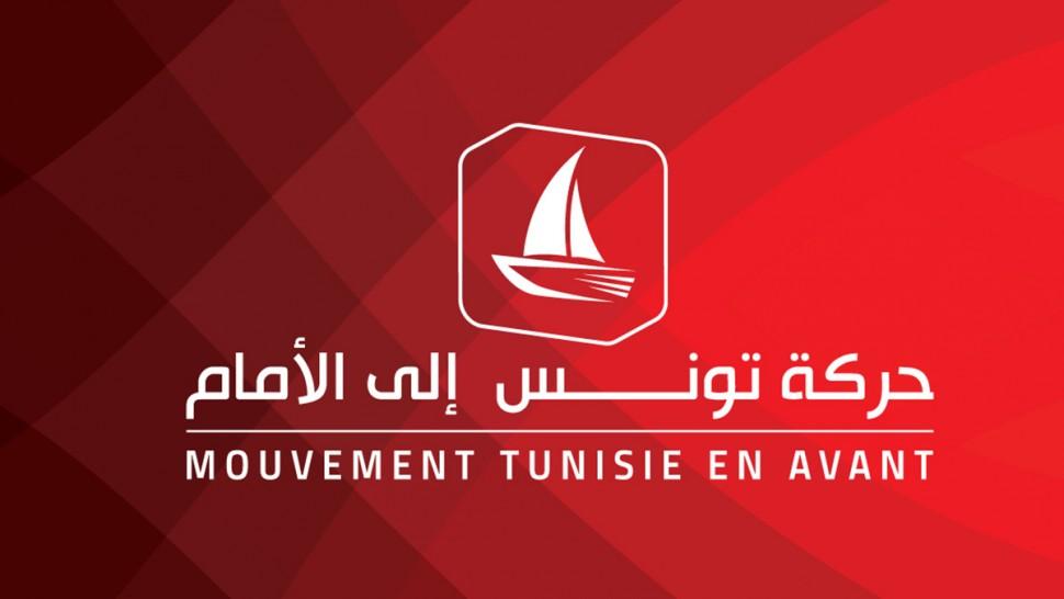 """حركة تونس الى الأمام: """"الأمر الرئاسي كان في تقاطع مع ما تم طرحه من حلول للتّأسيس لمرحلة جديدة"""""""