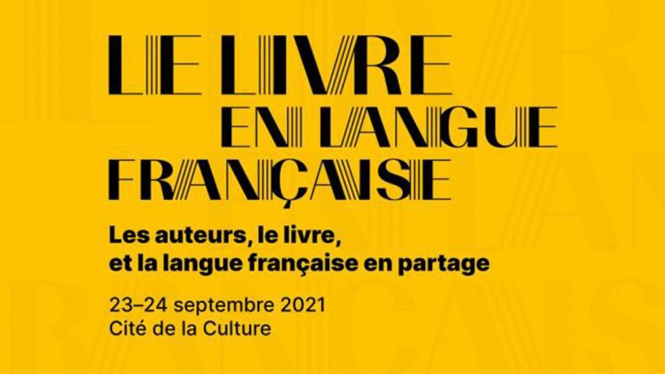 اختتام أشغال المنتديات العامة للكتاب الناطق بالفرنسية