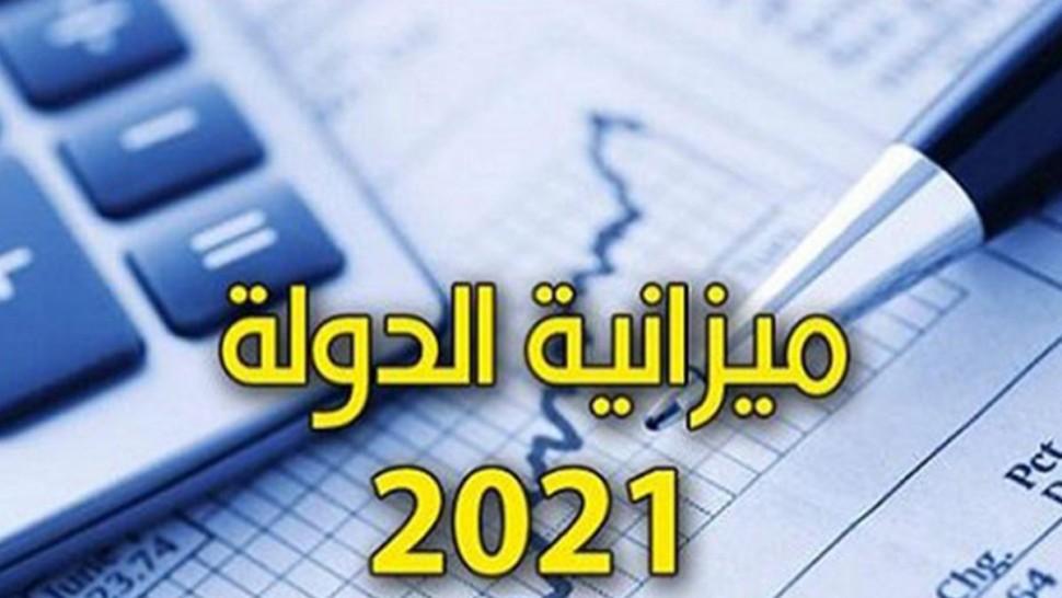وزارة الاقتصاد: نفقات التأجير وسداد فوائد الدين تستأثر بثلثي نفقات ميزانية الدولة لسنة 2021