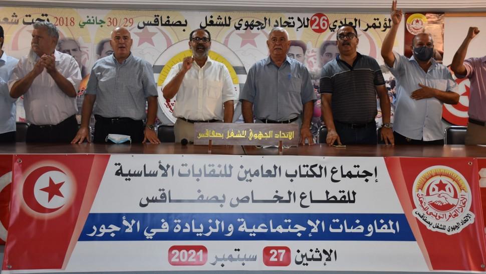 اتحاد الشغل بصفاقس : إقرار مبدأ الإضراب الجهوي في القطاع الخاص
