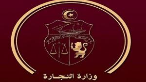 وزارة التجارة تفتح تحقيقا حول اتخاذ إجراءات وقائية ضد واردات تونس من الحافلات صغيرة الحجم