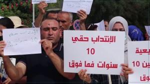 القصرين: التنسيقية الجهوية « الانتداب حقي » تواصل تحركاتها الإحتجاجية  للمطالبة بالانتداب