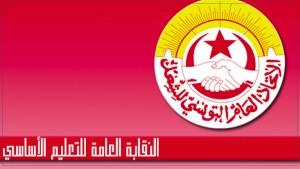 الجامعة العامة للتعليم الاساسي تطالب وزارة التربية بصرف مستحقات منظوريها المالية