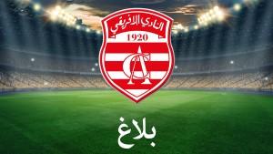 النادي الافريقي يستنكر قرار عدم نقل مقابلات البطولة