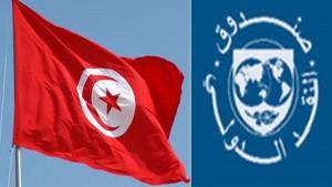صندوق النقد الدولي يبحث مع تونس خطط المساعدة المالية