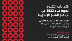 فتح باب الترشح للحصول على المنح الانتاجية لدعم الفنانين والادباء بالمنطقة العربية